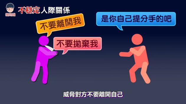 不是边缘人!网红曝「边缘型」人格障碍:容易被小事影响情绪插图5