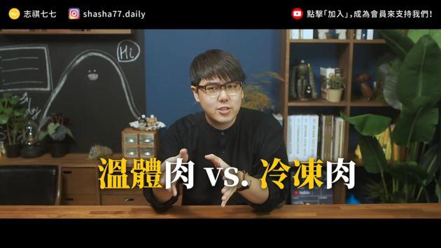 温体肉比较好?志祺七七曝「现宰现杀」卫生疑虑:不一定新鲜插图2