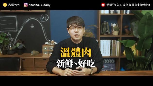 温体肉比较好?志祺七七曝「现宰现杀」卫生疑虑:不一定新鲜插图3