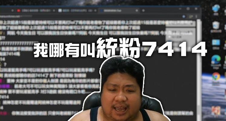 否认7414!统神实况公审「三字经飙网友」 网称:打脸影片早準备好了!插图1