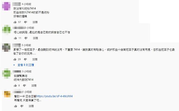 否认7414!统神实况公审「三字经飙网友」 网称:打脸影片早準备好了!插图7