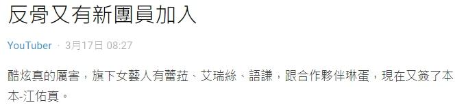 反骨新成员?网抓「本本IG资讯栏」异动:酷炫真的很会签