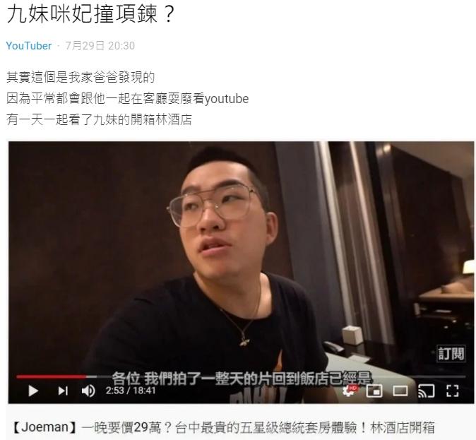 九咪恋复合?Joeman、咪妃「撞饰品」暧昧证据曝 网:上礼拜有遇到!插图3