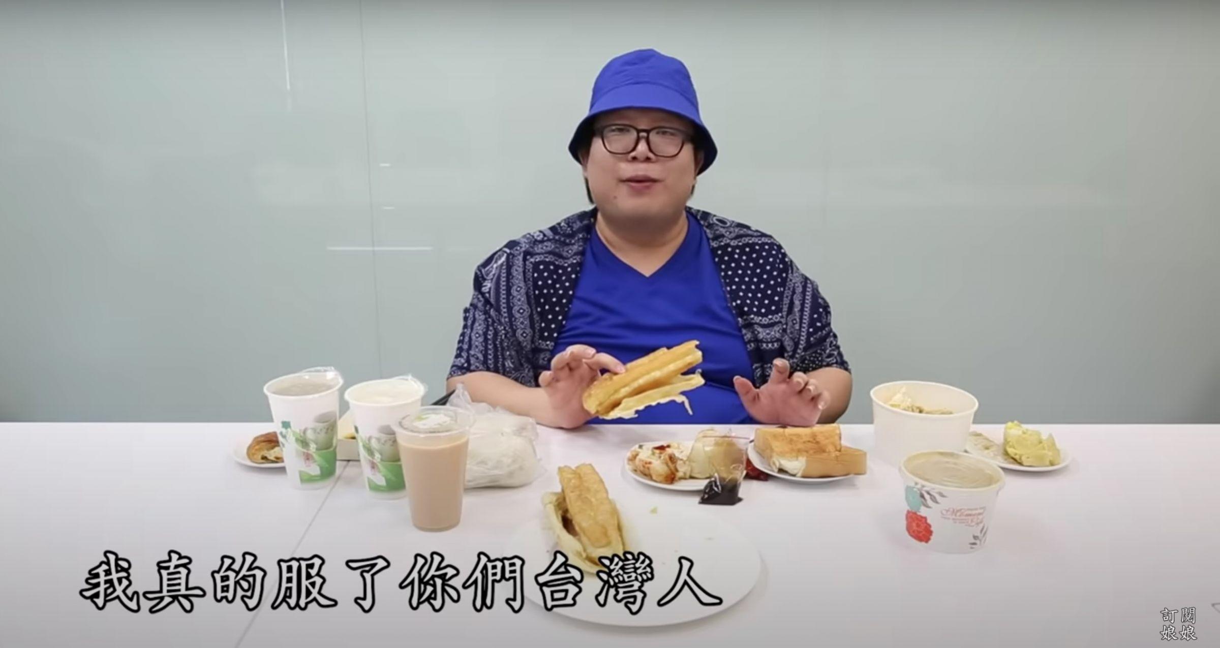 娘娘试吃台湾早餐「一脸嫌弃」!狠批「烧饼油条」:你们可以忍受它这么敷衍?插图4