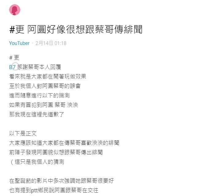 网猜阿圆想和蔡哥传绯闻 蔡哥现身亲吐对另一半看法插图4