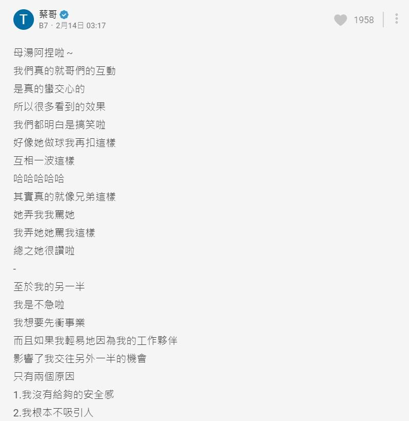 网猜阿圆想和蔡哥传绯闻 蔡哥现身亲吐对另一半看法插图7