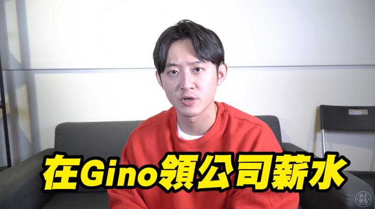 「Gino」默认频道属于公司?「脖子」秀薪资单狠呛:难道我们拿刀逼他领钱拍片吗? - 收藏派