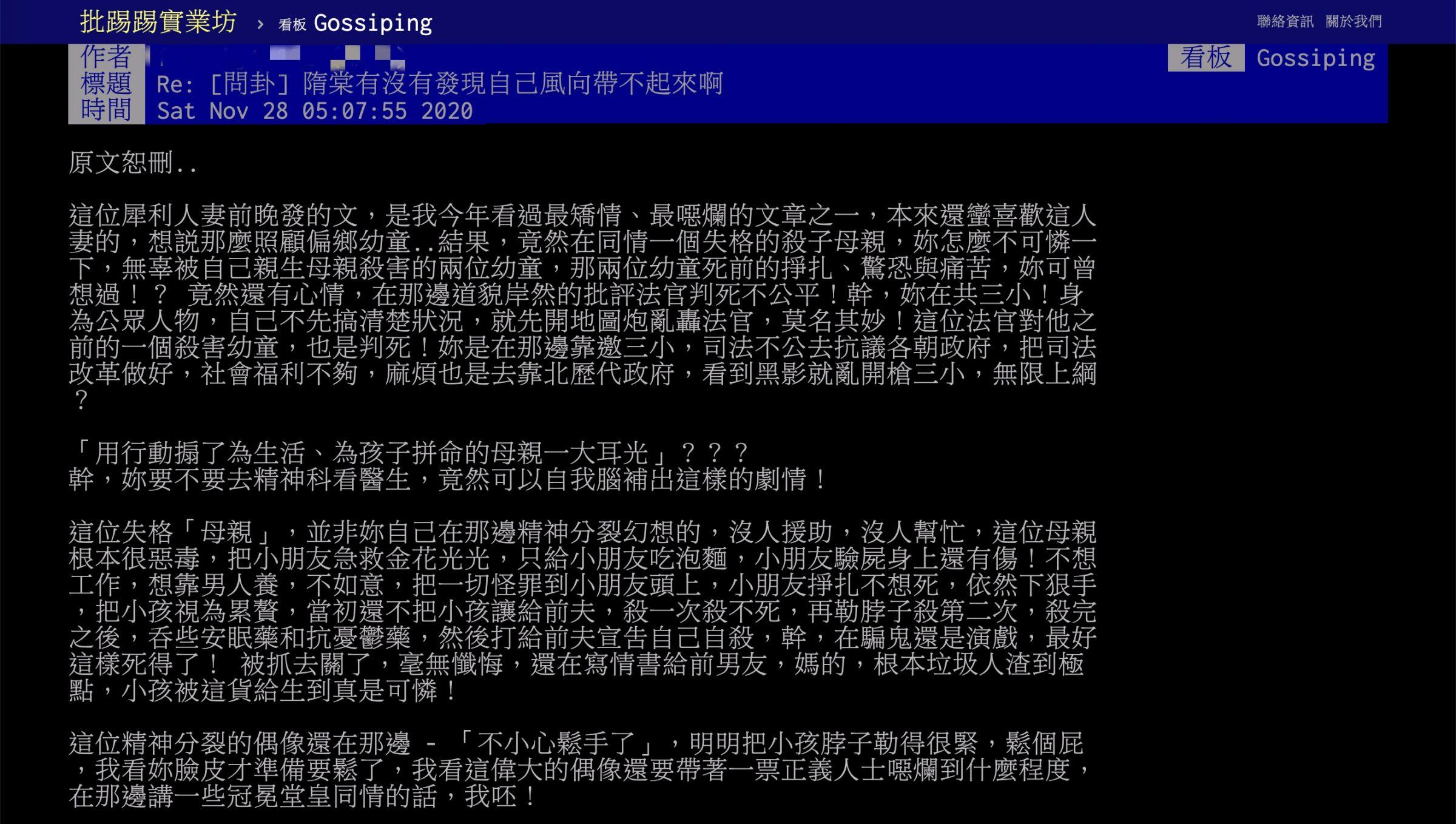 「手不小心鬆开」?隋棠言论遭群起围攻 网骂:最矫情噁烂的文章