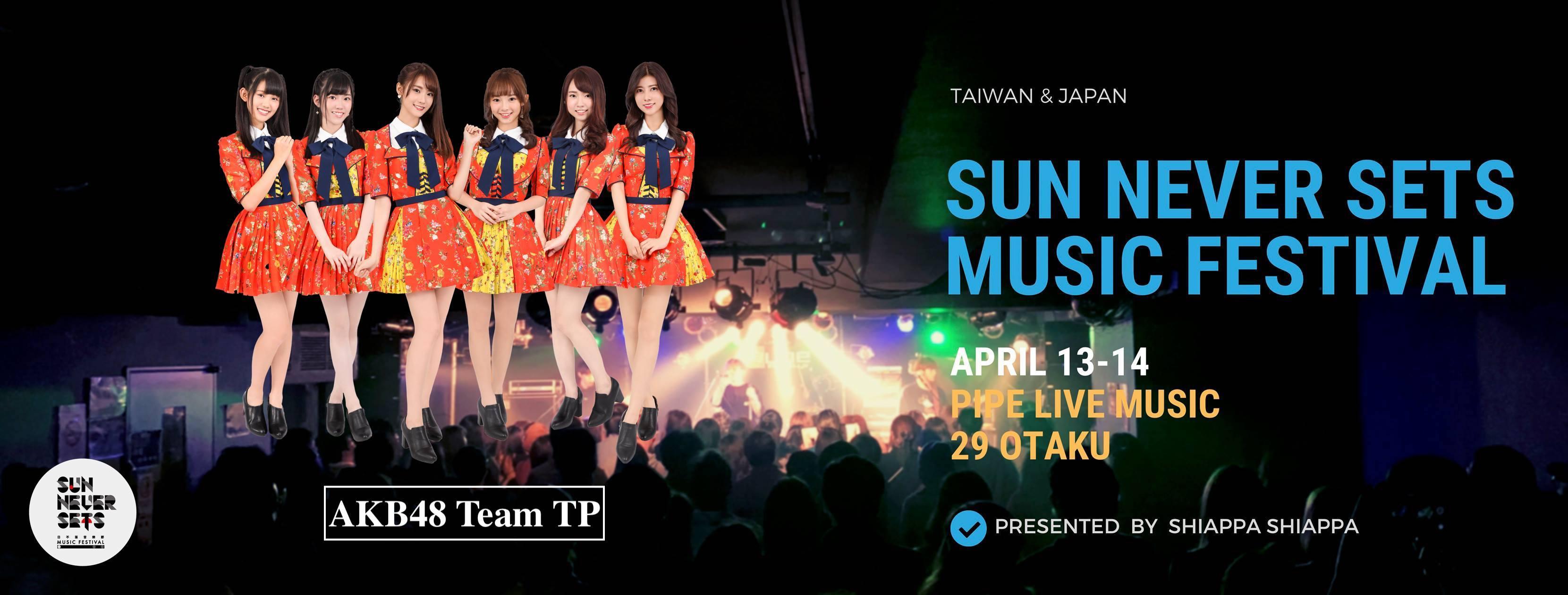 「日不落音乐节」强势登台!首届「台日红白歌合战」 神秘嘉宾是「AKB48 Team TP」! - 宅男圈