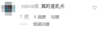 「H版李毓芬」釦子没扣!Cos照「鲁夫 → 乳夫」 车头灯太兇「衣服遮不住」!插图11