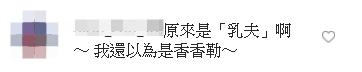 「H版李毓芬」釦子没扣!Cos照「鲁夫 → 乳夫」 车头灯太兇「衣服遮不住」!插图13