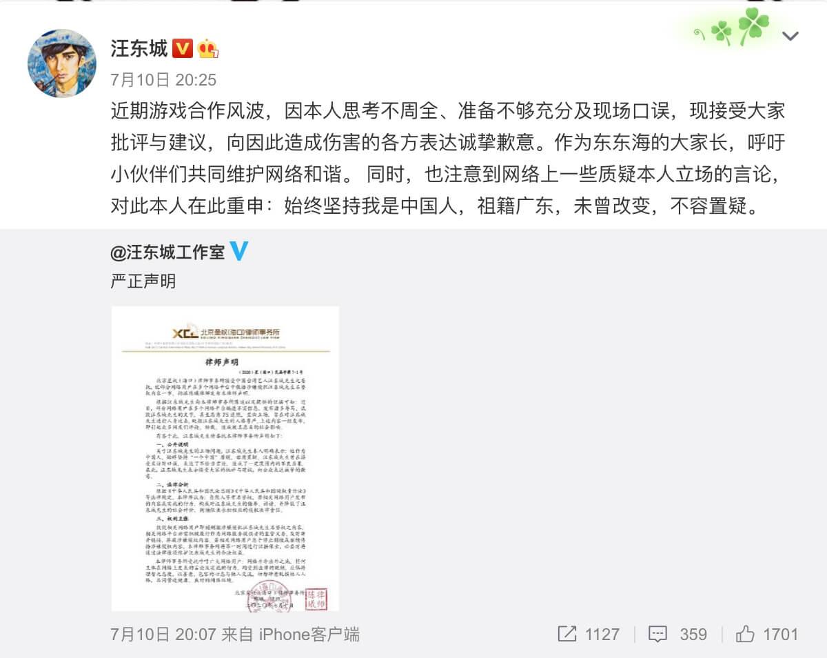 玩游戏引风波!汪东城为「口误」道歉 坚称:我是中国人