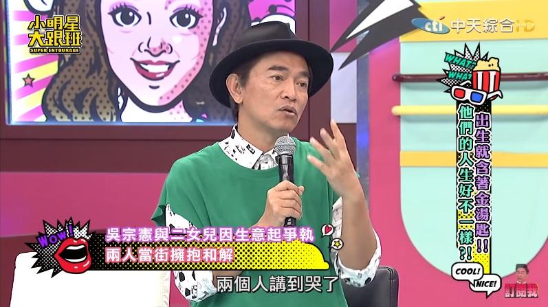 「吴宗宪」当街大骂女儿!父女东区巷子大吵 「两个人都哭了」相拥而泣 - 宅男圈