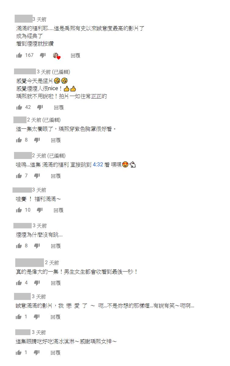 福利片大放送!「瑀熙」偕Coser「烟烟」开箱内衣「造山」 网讚:这一集太养眼了插图16