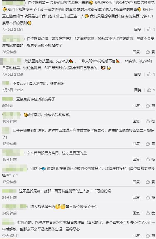 第六变第二?THE9安崎爆「压下虞书欣」 粉丝气炸:太噁心!