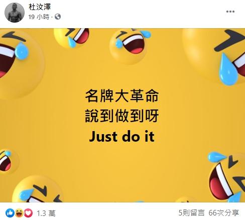陈奕迅「力挺新疆棉」掰了adidas!杜汶泽「逆风狂酸」:我Nike我骄傲