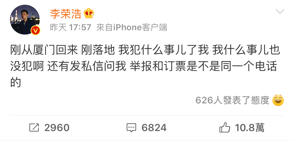 满头问号!「李荣浩」下飞机遭「官方举报通缉」 傻眼发文:我犯什么事了… - 宅男圈
