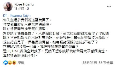 Keanna经纪人反悔道歉「不该恶毒抹黑你」 网砲轰:别拿忧郁症当藉口 - 宅男圈