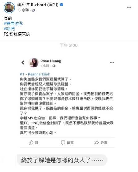 Keanna经纪人列罪状公审爆料「没离婚跟男人交欢」:算侵害配偶权?插图7