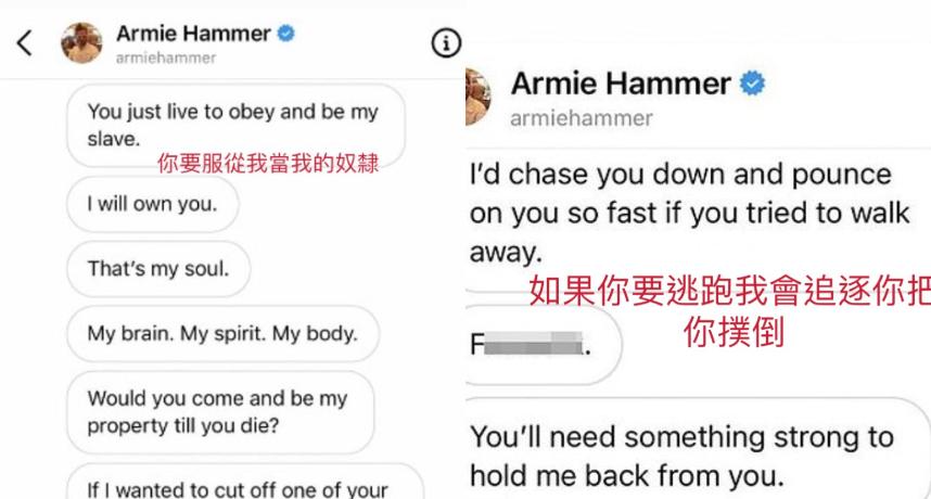 艾米汉默与妻子离婚后,短短数月内曾和多名女子约会见面,但许多人最后因受不了他的恐怖行径,纷纷向媒体投书爆料。 这些女子皆指控艾米汉默会传送色情讯息,内容还涉及性暴力(SM)、想打断对方骨头、强姦,甚至艾米汉默还声称自己是个「100%的食人主义者」。  被流言缠身数月的艾米汉默,日前辞演了新片《Shotgun Wedding》,并痛批这些全部都是垃圾指控,也不愿意对此多做回应,引起网友热议。  昨日晚间,根据《每日邮报》报导表示,艾米汉默有一个专供私密亲友追蹤的IG小帐,里面有许多「见不得人」的照片和影片,包含吸毒、嗑药、色情等内容。  其中一篇贴文下写着:「当你发现他们并没有检测出DMT(一种毒品)反应时」,并配上了一张疑似神情愉悦的自拍,让许多人怀疑这是否是艾米汉默自豪没有被抓到吸毒而写下的炫耀文。  除此之外,艾米汉默还写下:「离婚真是太有趣了,当然没有比药物有趣,但还有什么能比药物有趣呢?」甚至更直白表示自己的尿液中还有THC(大麻)等药物成分,行径相当脱序。  更劲爆的是还有一段影片,里面一个衣着火辣的女人跪趴在床上,而艾米汉默自豪表示:「我前妻拒绝带着孩子们回美国,我不得不回到开曼。虽然很糟糕,但好处是可以在那里跟开曼小姐啪啪啪」  面对以上种种爆料,艾米汉默至今尚未作出任何回应,而目前IG上也出现多个名字几乎一样的帐号,让网友们好奇是否是艾米汉默本人创立,为掩人耳目之用。