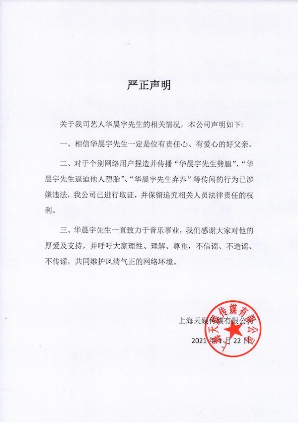 华晨宇遭爆「逼张碧晨堕胎」、「劈腿邓紫棋」公司回应了!粉丝反应引热议 - 宅男圈