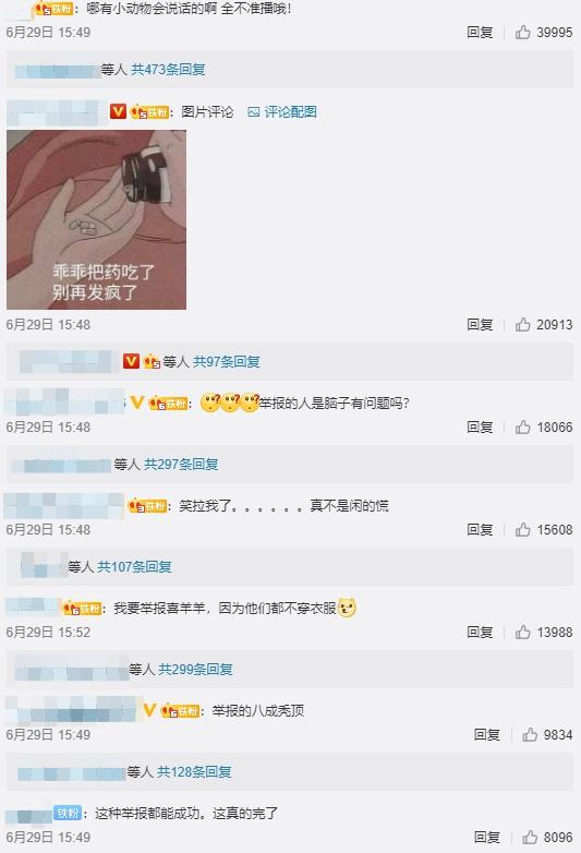 偶像染髮也不行?陆漫「惨被下架」 网气炸:我要举报喜羊羊,因为他们不穿衣服!