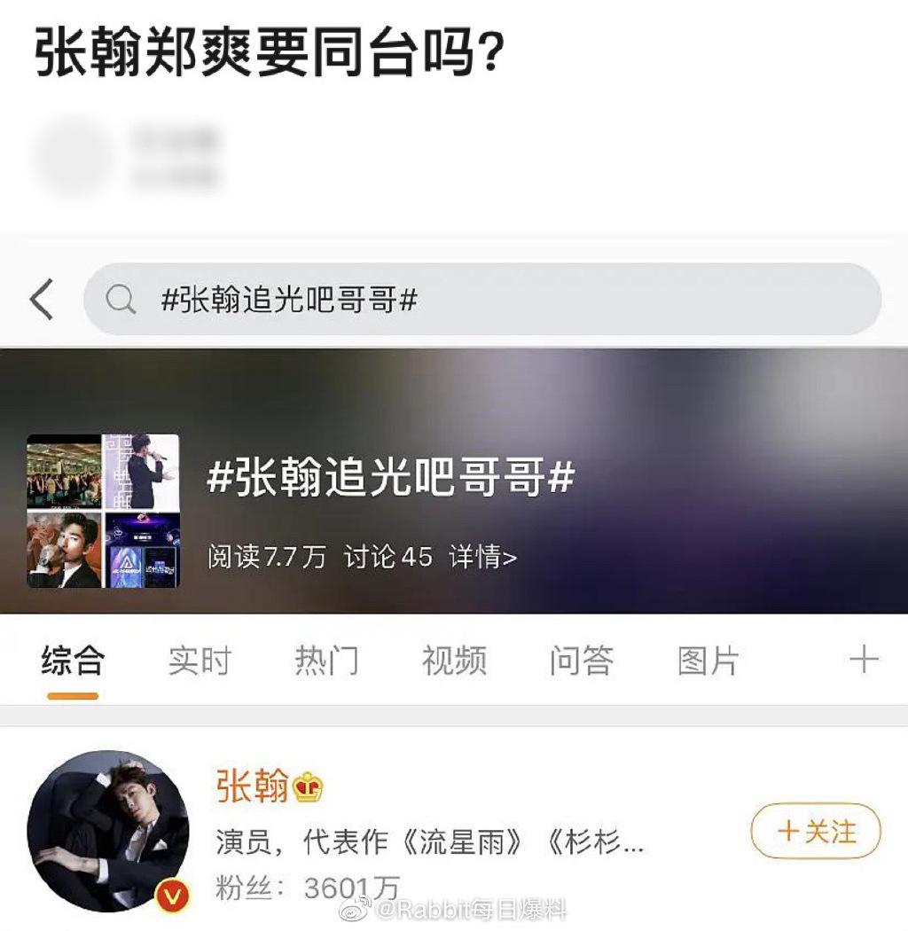 疯传复合!网爆郑爽、张翰「世纪同台」 男方出面回应!