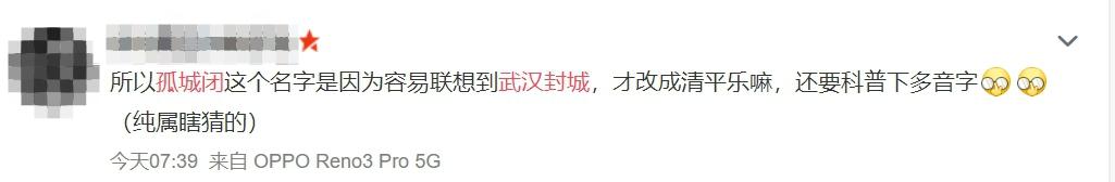 本来不叫《清平乐》!陆剧原名「踩禁忌」原因曝光 网傻眼:也太玻璃