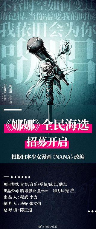 陆翻拍《NANA》!选角海报曝光 网气炸:敢不敢拍约P?