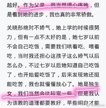 关晓彤爆有「隐藏版亲姊」!「长相差超多」 网惊:多年前病逝?