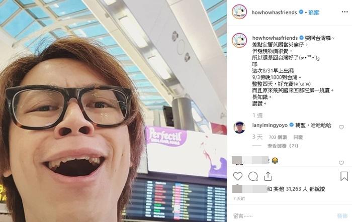 红了就要粉丝接机?「百万Youtuber」回国「机场人潮」公开网笑:还是一样边缘 - 宅男异界