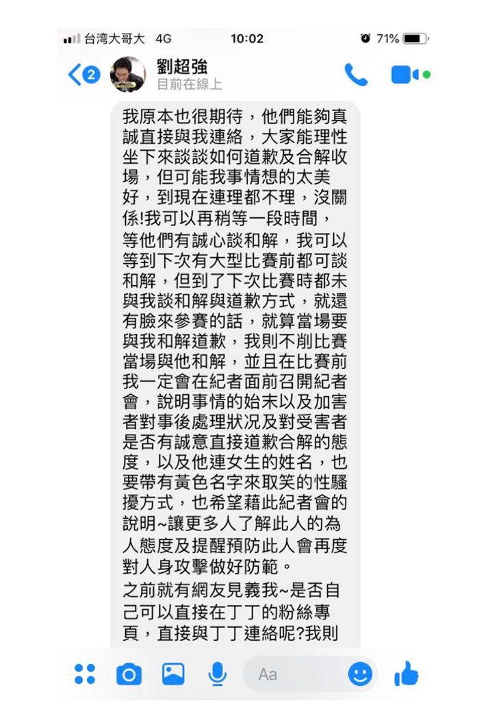 Top 1 红了就变跩? 开黄腔、偷拍惹怒网 受害者喊话:不道歉就起诉!