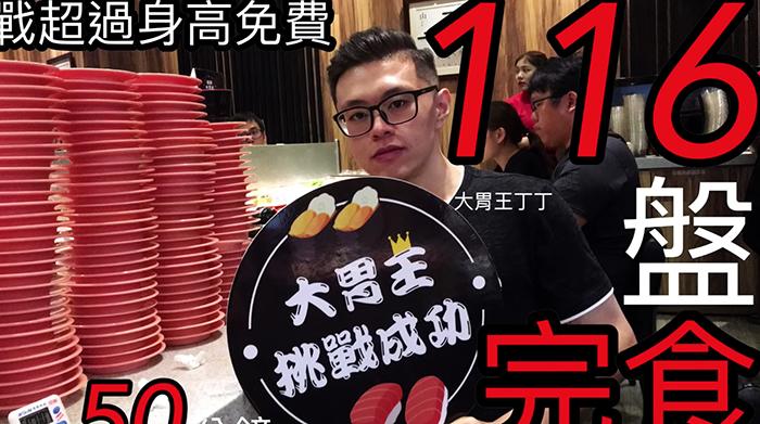 「争鲜大胃王比赛」一战成名  丁丁完食116盘成为「全台首位成功者」