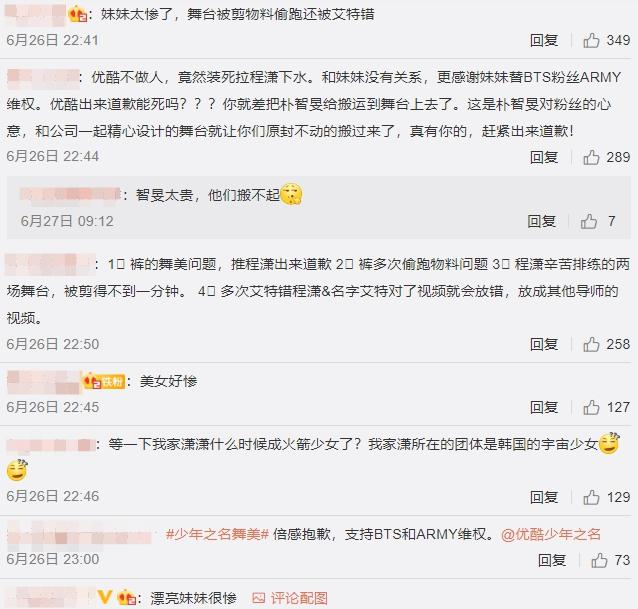 程潇《少年之名》爆抄袭BTS!「99%複製贴上」 网气炸:出来道歉