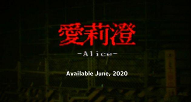 女鬼追杀!恐怖游戏《Alice|爱莉澄》上线 玩家:背后凉凉的