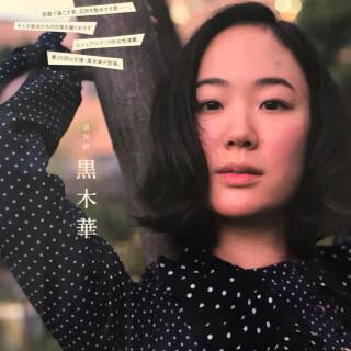 日发布「丑的刚刚好」女艺人排行!「高畑充希、有村架纯」上榜 网友爆讨论!插图5