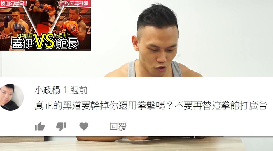 酸民狠呛对打「馆长」影片造假!「健人盖伊」亲上火线回应:明眼人一眼就看出来了 - 宅男圈