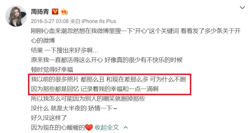 遭网质疑再度「进厂维修」!「周扬青」亲回承认「这里」不一样了! - 收藏派