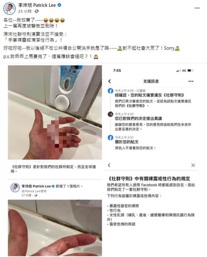 李沛旭洗手照被误判「嘉明的味道」!社群平台狂下架 网笑翻:带套才安全插图6