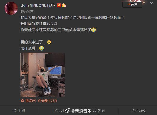 《青你2》乃万爆「身体出状况」!「病倒吐血」崩溃发文:为什么