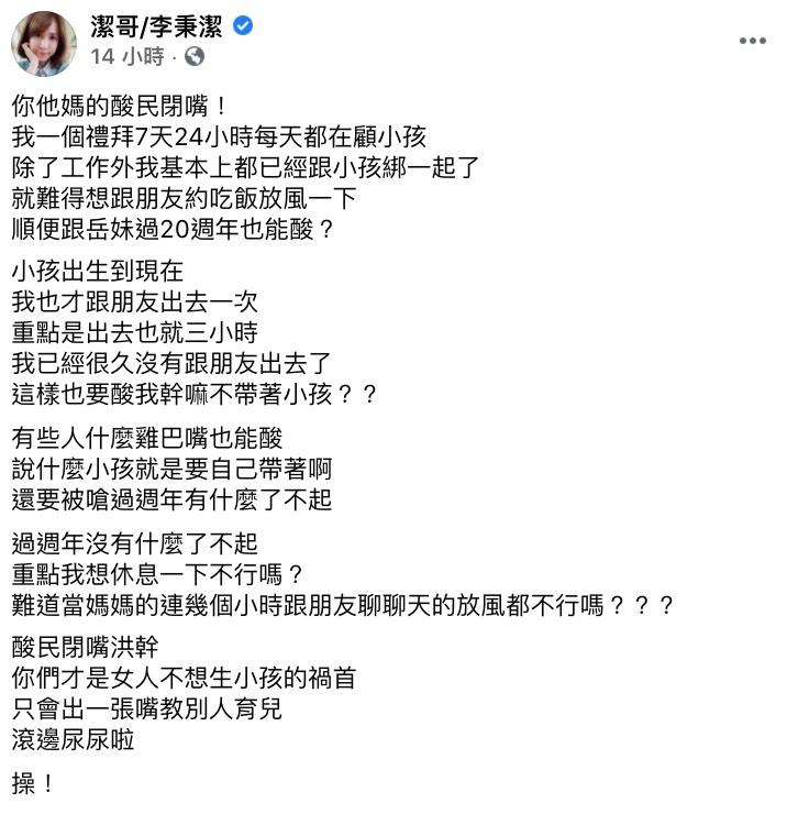 图片来源/洁哥FB