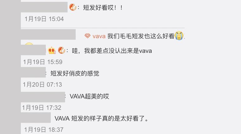 嘻哈女神「VAVA」新造型曝光!「耳下3公分」短髮激似「吴莫愁」引网热议! - 宅男圈