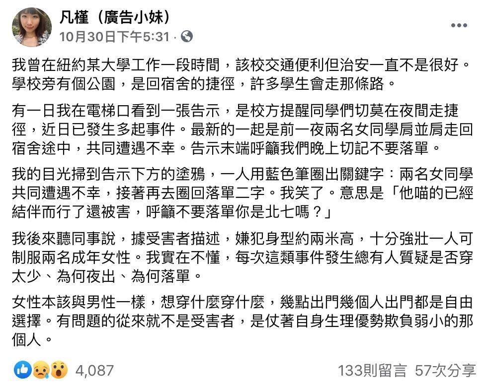 「长荣女大生命案」震惊社会!广告小妹发文:「有问题的从来就不是受害者」插图3