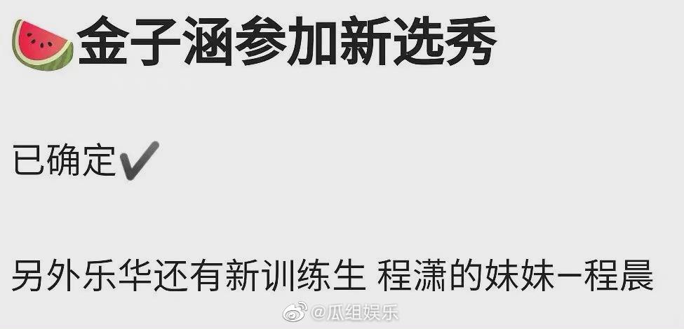 程潇妹妹爆「即将出道」!姊妹长相「神複製」 网暴动:美炸!