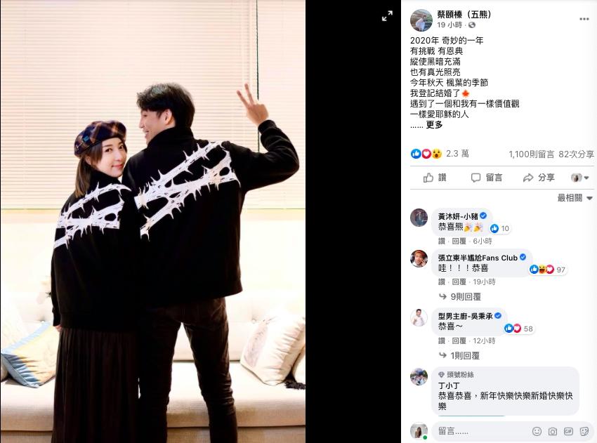 跨年夜PO文自爆「已婚」 五熊甜秀闪照:我是张太太! - 宅男圈