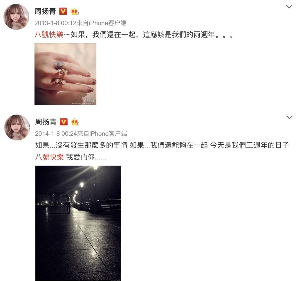罗志祥、周扬青「非第一次分手」!过往贴文曝光 网:爱得好卑微