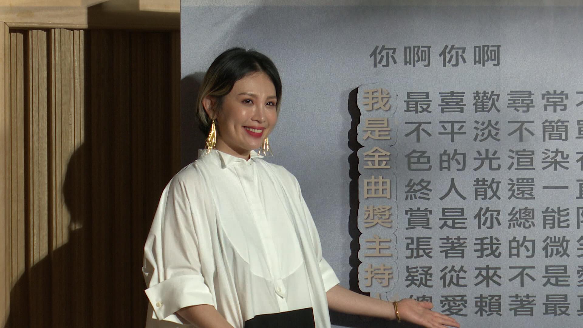 金曲31/我是金曲奖主持人!魏如萱公开「神秘单曲」:要试着收敛! - 收藏派
