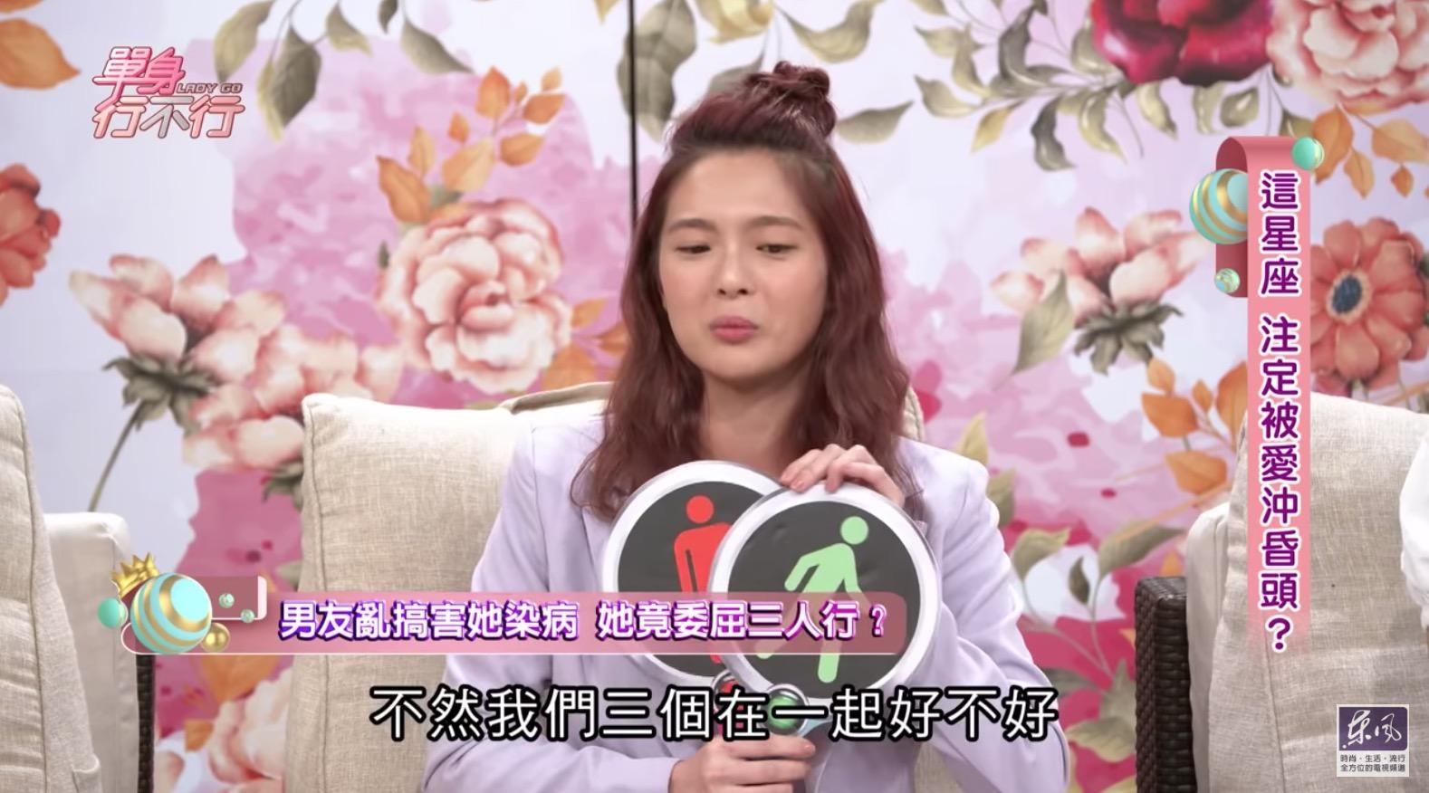 小猪黄沐妍曾被男友劈腿仍不愿分手!委屈要求「不如我们三人行好不好?」 - 收藏派