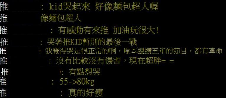 KID《玩很大》哭倒在宪哥怀里!「回顾影片」见证55→80KG 网友笑:哭起来好像麵包超人 - 宅男圈