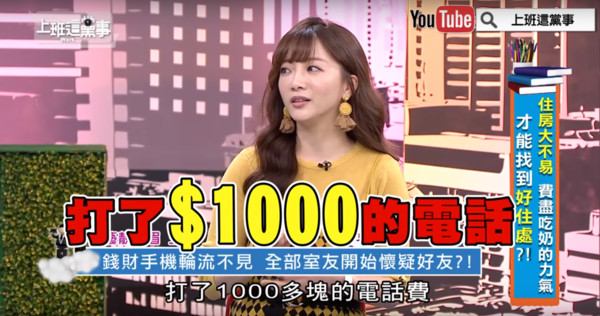 1千元看清好友!《黑涩会》玉兔拿铁证质问 竟反被闺密「超心机手法」羞辱 - 宅男圈